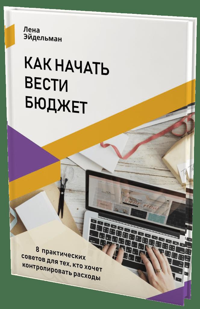 Книга Как начать вести бюджет